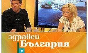 """Четвъртък в """"Здравей, България"""" – 5 февруари, 6:55 - 9:30 ч."""