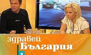 """Вторник в """"Здравей, България"""" – 10 февруари, 7:00 - 9:30 ч."""