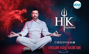 1500 кандидати се бореха за място в третия сезон на Hell's Kitchen България