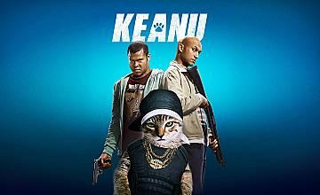 Киану | Keanu (2016)