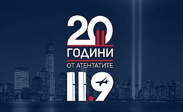 """""""20 години след атентатите"""": Специално студио на bTV на 11 септември"""
