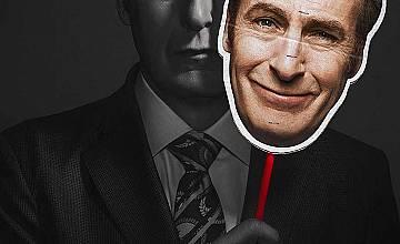 Обадете се на Сол | Better Call Saul - Сезон 4