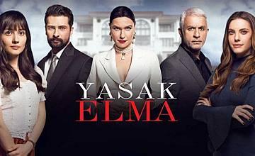 Опасно изкушение | Yasak Elma