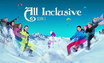 """""""All Inclusive"""" се завръща с щури зимни приключения"""