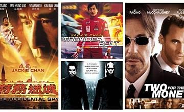 Екшън, бойни изкуства, хазарт и утопия по AMC през септември…