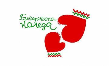 """Благотворителен концерт """"Българската Коледа"""" на 25 декември по bTV"""