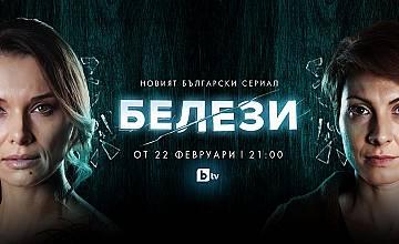 """Най-новият сериал на bTV """"Белези"""" започва на 22 февруари"""