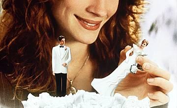 Сватбата на най-добрия ми приятел | My Best Friend's Wedding (1997)