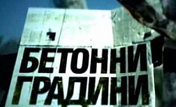 bTV Документите с филм за бетонния кошмар на Слънчев бряг
