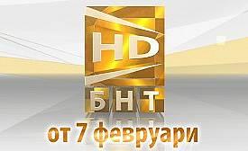 БНТ HD безплатно в ефир и за кабелните оператори