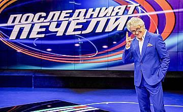 """В ефира на БНТ """"Последният печели"""""""