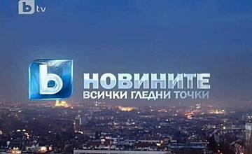Късните новини по bTV  с нов час - 23:30 ч