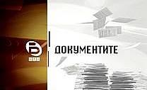 bTV Документите: Българин от Ресен - I част