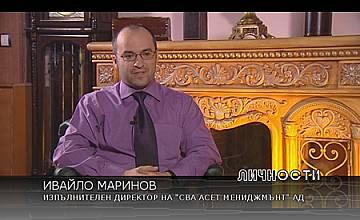 """В """"Личности"""" – изпълнителен директор на ЦБА –  Ивайло Маринов"""