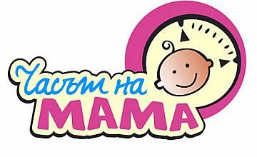 """Новият сезон на """"Часът на мама"""" – от 10 септември по bTV Lady"""