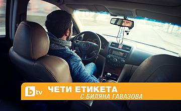 """На 8 декември в """"Чети етикета"""" по bTV: Шофирането в нетрезво състояние"""
