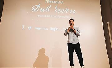 """Крис Захариев представи """"Див чесън"""" – филм за житейските избори"""