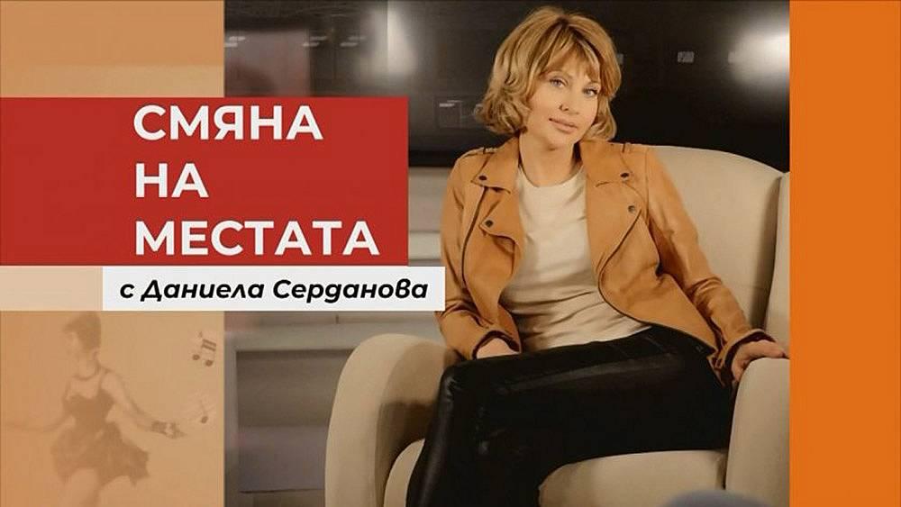 Даниела Серданова с предаване по БНТ 1