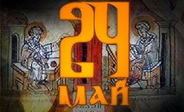 """""""Денят започва"""" на БНТ с празнична програма за  24-ти май"""