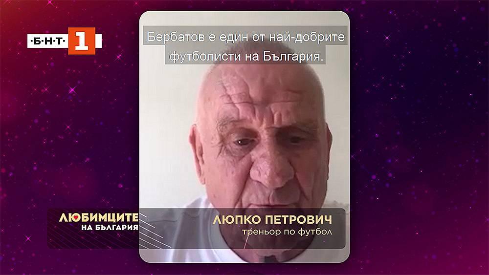 Люпко Петрович за Димитър Бербатов