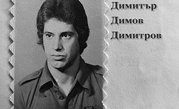 В Отечествен фронт, събота, 11 октомври,  последният осъден на смърт