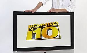 """Иво Андреев е водещият на """"Всичко по 10"""""""