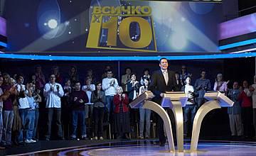 "Летящ старт за ""Всичко по десет"" и Иво Андреев"