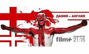 Дания -  Англия по FILM+ на 9-ти февруари, сряда
