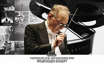 Първи концерт на Енио Мориконе в България