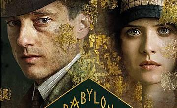 Вавилон в Берлин | Babylon Berlin - трети сезон