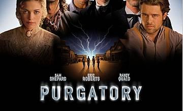 Чистилището | Purgatory (1999)