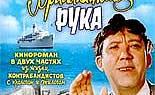 Класическа руска комедия по GTV тази вечер от 20:00 часа!