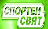 """Телефонната мафия удари и Руми Нейкова – """"Спортен свят"""", тази неделя, 13:30"""