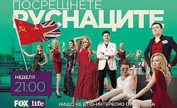 """""""Посрещнете руснаците"""" ново предаване по FOX Life"""