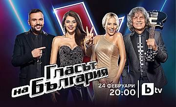 """""""Гласът на България"""" се завръща в ефира на bTV от 24 февруари"""