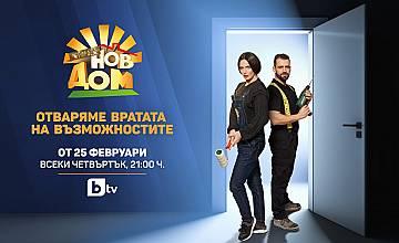 """""""Бригада Нов дом"""" отваря """"вратата на възможностите"""" в пролетния ефир на bTV"""