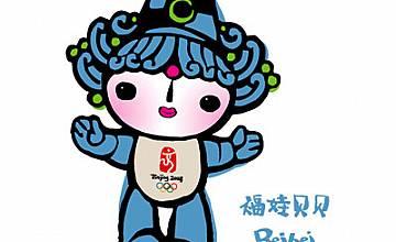 Талисманите на Олимпиада 2008 в Пекин