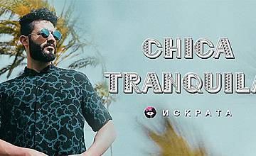 """Искрата с нова песен """"Chica Tranquila"""""""