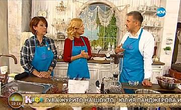 """Журито на """"Bake Off: най-сладкото състезание"""" в """"На кафе"""" по NOVA"""