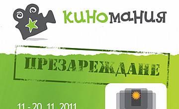 Киномания презарежда в София от 11.11.2011 г.
