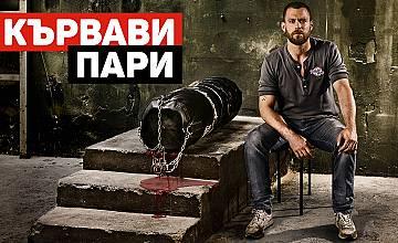 """Криминалният сериал """"Кървави пари"""" с ексклузивна премиера във Vbox7.com"""