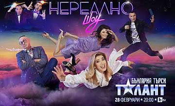 """Новият сезон на """"България търси талант"""" стартира с """"нереално шоу"""""""