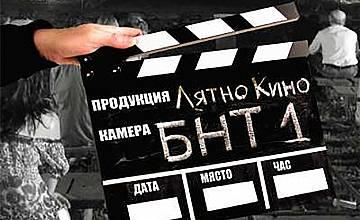 Пътуващо лятно кино с БНТ1