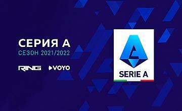 RING отново ще излъчва избрани срещи от Серия А