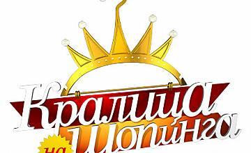 """""""Кралица на шопинга"""" по TV7"""