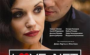 Над 1000 гости аплодираха силно Love.net в три зали на Кино Арена Младост София