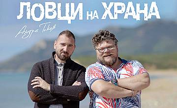 """""""Ловците на храна"""" Chef Андре Токев и Събин Ранков се завръщат в ефира на bTV"""