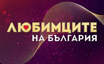"""Миро и """"Любимците на България""""  по БНТ 1"""