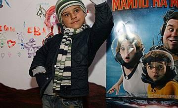 """На гала премиерата на """"Майло на Марс"""" деца оцветиха Червената планета"""