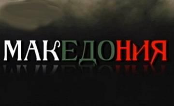 """Слави и """"Ку-Ку бенд"""" свирят най-популярните македонски песни"""